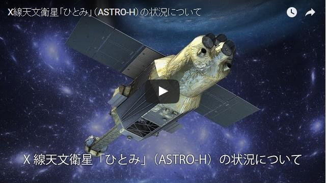 【動画】 悲報! JAXAの2016年4月15日の記者会見の全て