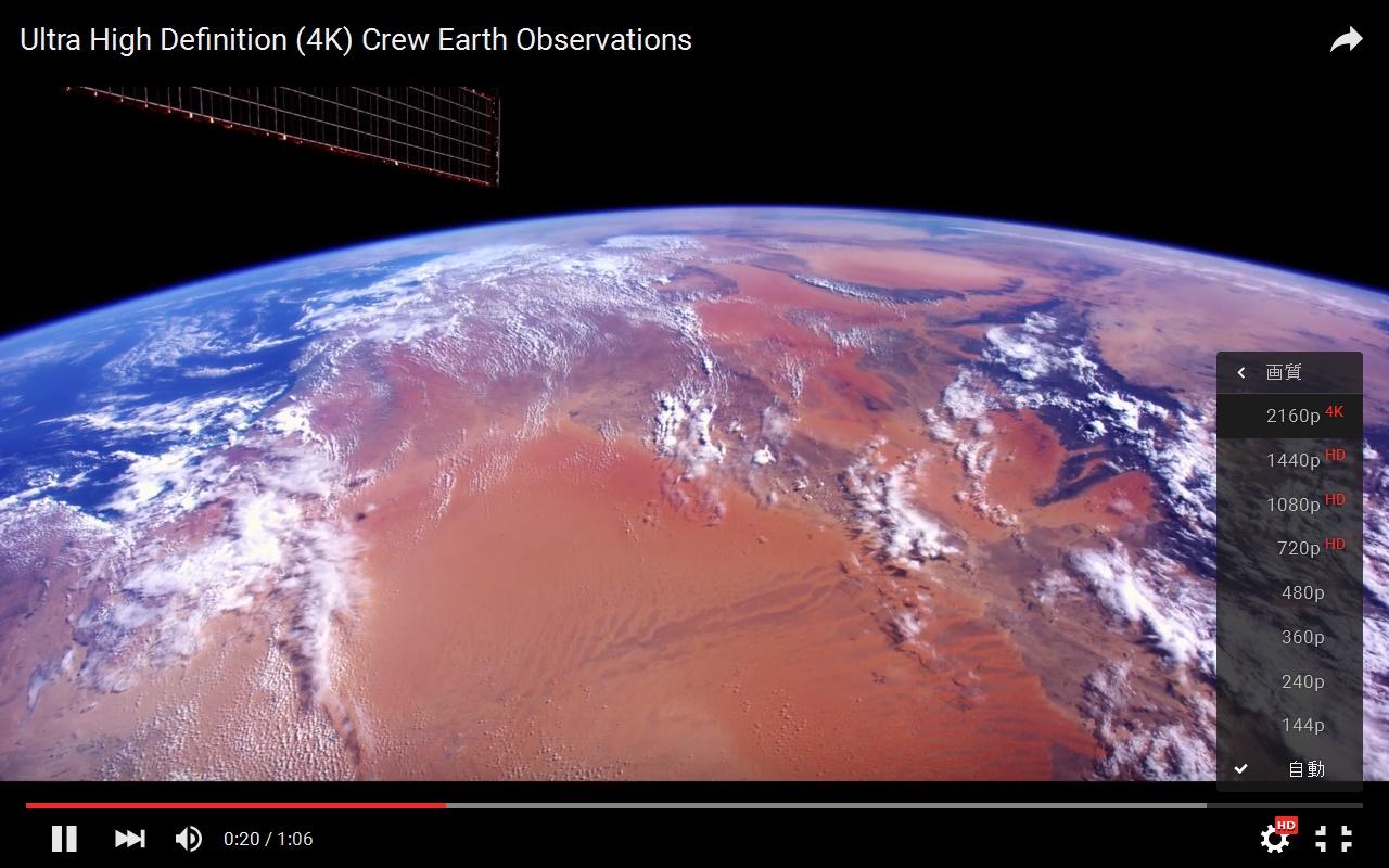 2016.04.18:超高精細(4K)で見る地球 ~ 1分間の宇宙飛行体験